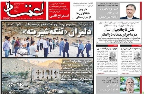 عربستان به دنبال میانجی یا منجی/ کرونا از نفس افتاد/ گسل مسکن/ «کیم» در «کما» است؟