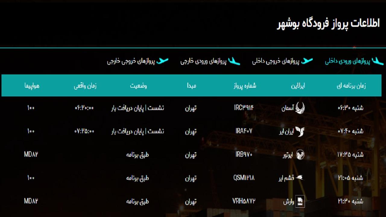 پروازهای فرودگاه بوشهر در ۲۷ اردیبهشت ۹۹