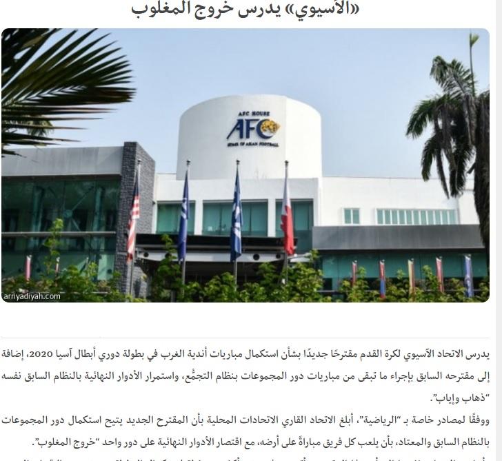 AFC درگیر چگونگی برگزاریهای لیگ قهرمانان آسیا