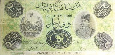 میرزاآقاخان؛ نخستین جاعل اسکناس ایران!