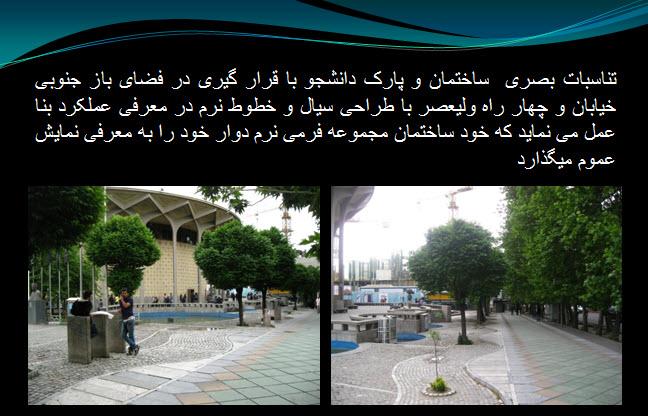 قدیمی ترین تماشاخانه های تهران| از ساخت هتل 400 اتاقه تا نبض کُند تئاتر