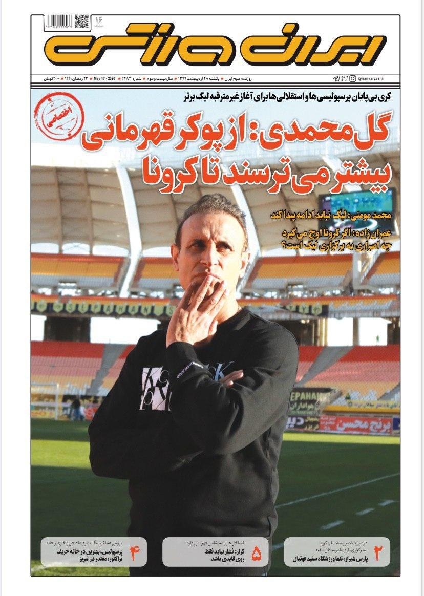 روزنامههای ورزشی ۲۸ اردیبهشت