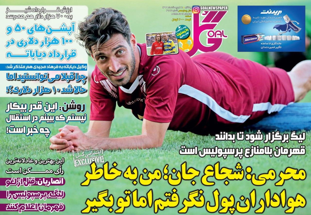 روزنامه گل - ۲۸ اردیبهشت