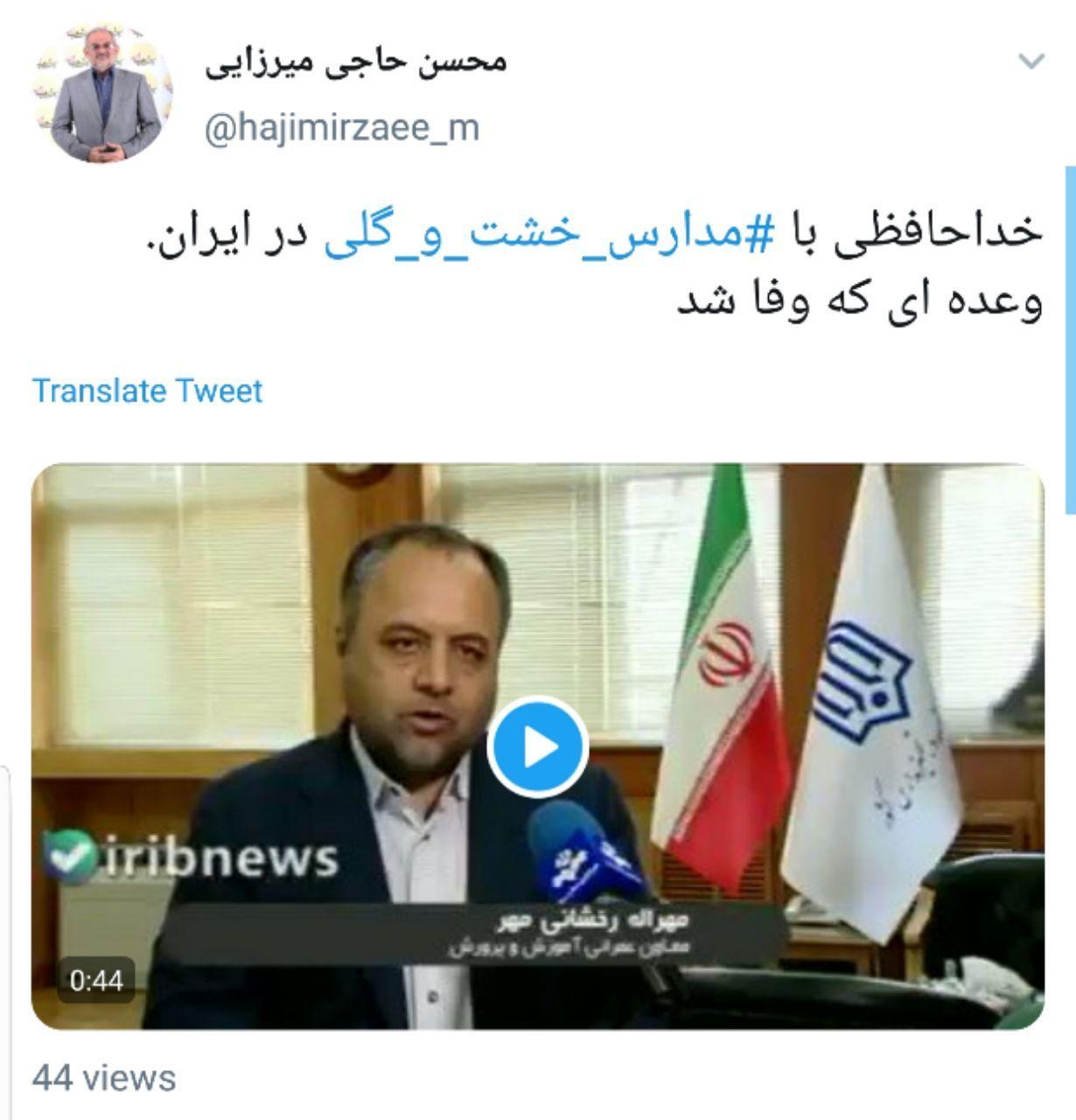 خداحافظی با مدارس خشت و گلی در ایران