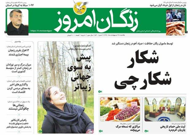 ۱۲ هزار نفر در زنجان بیمه اجباری شدند/گذر از مسیر امتحان