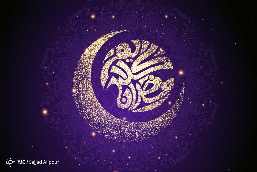 عظمت ماه مهمانی خدا