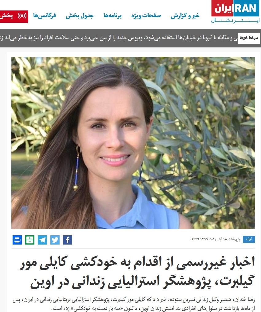 ماجرای دروغ همسر یک مجرم امنیتی و رسانههای ضد انقلاب از خودکشی یک محکوم تبعه استرالیا در زندان
