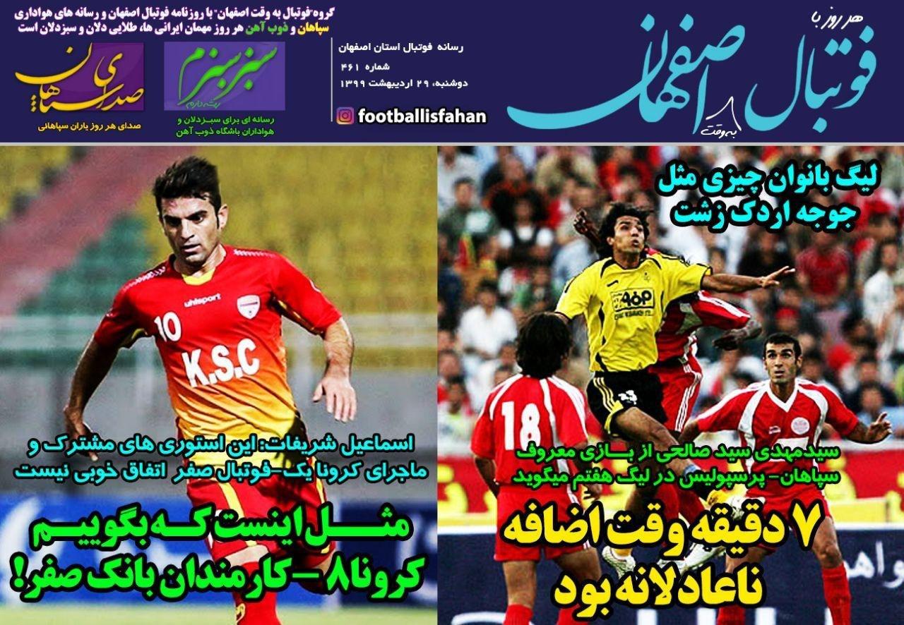روزنامههای ورزشی ۲۹ اردیبهشت