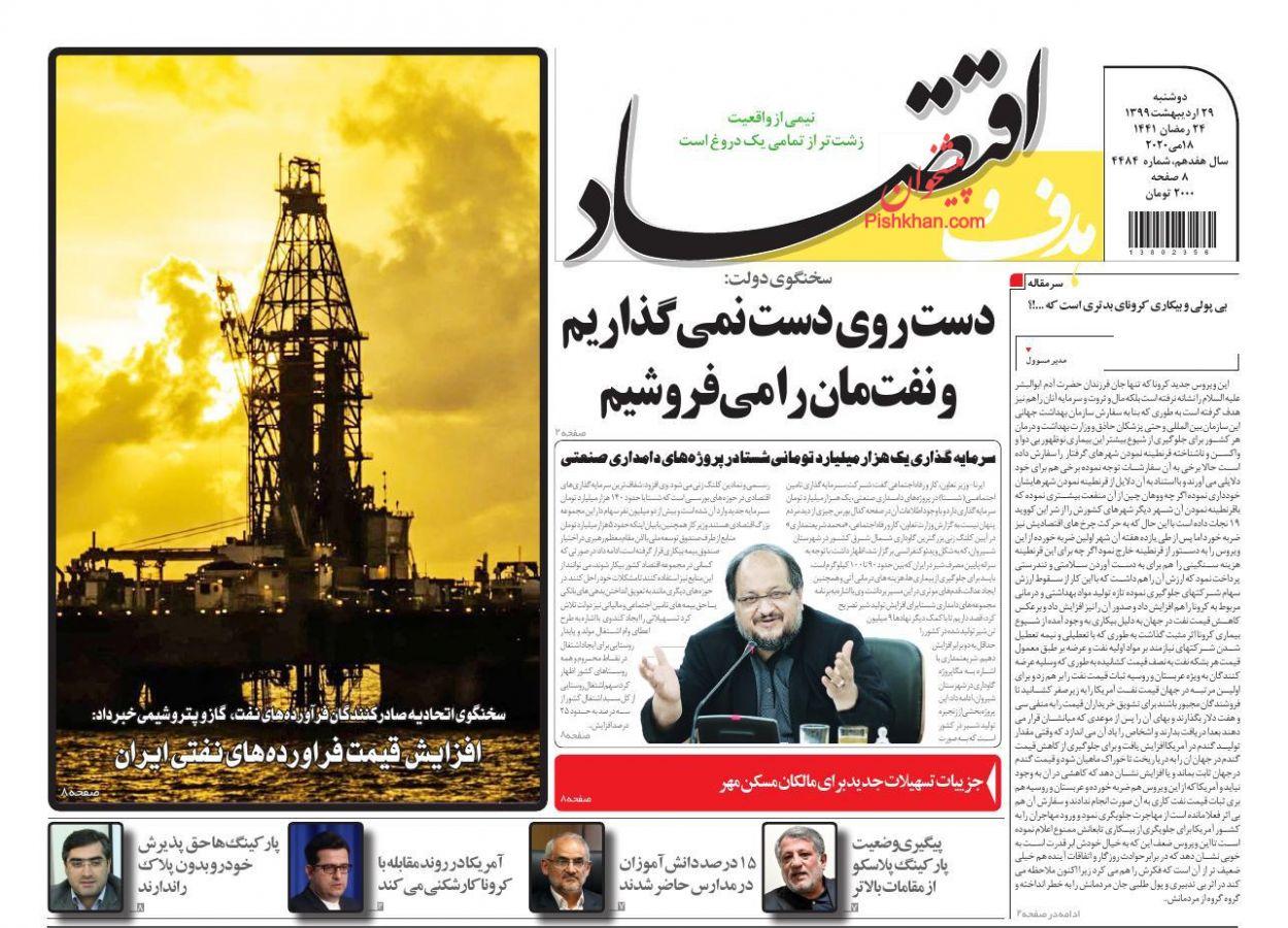 نگهداری خودروی صفر ممنوع/ گام بزرگ دولت برای خصوصی سازی واقعی/ افزایش قیمت فرآورده های نفتی ایران