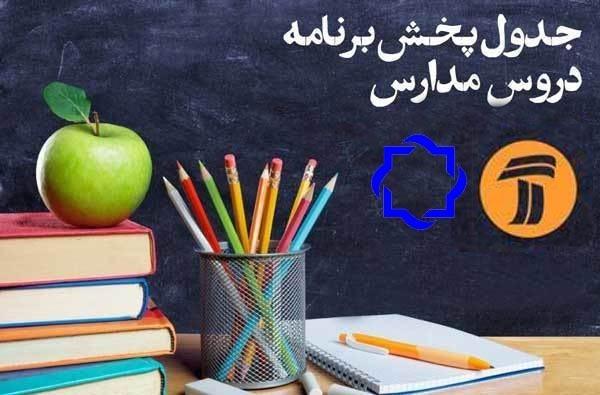 برنامههای درسی دوشنبه ۲۹ اردیبهشت شبکههای آموزش و چهار