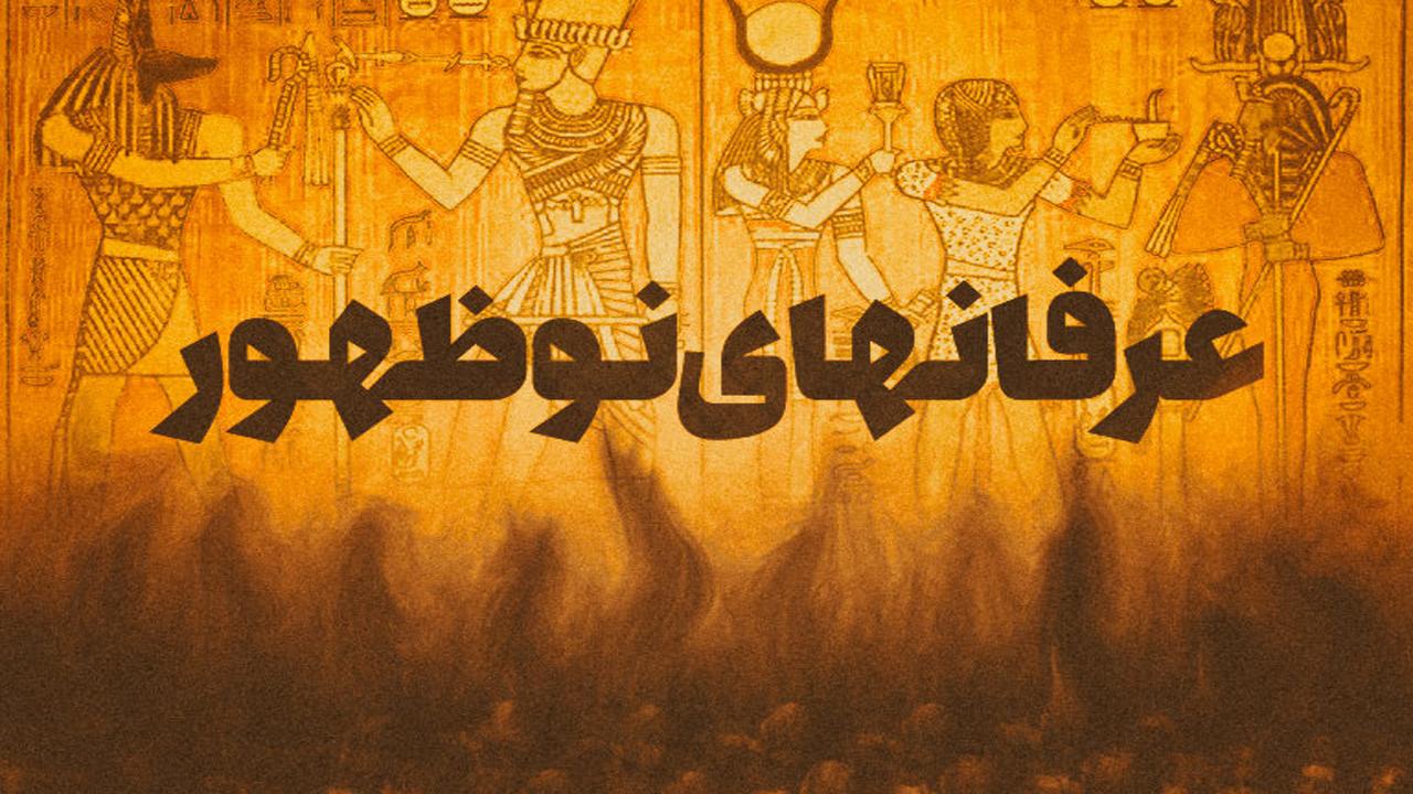 دستگیری عامل تبلیغ فرقه ضاله و عرفانهای نوظهور در رشت