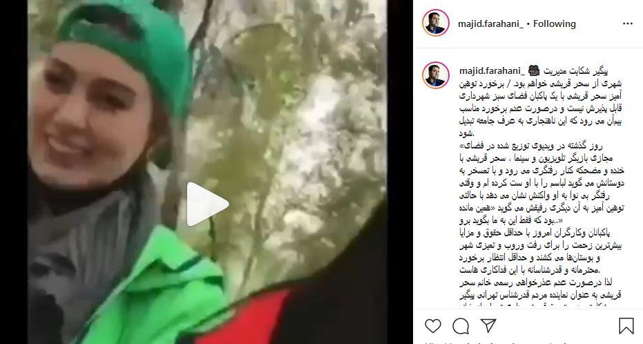 شکایت مدیریت شهری از خانم بازیگر
