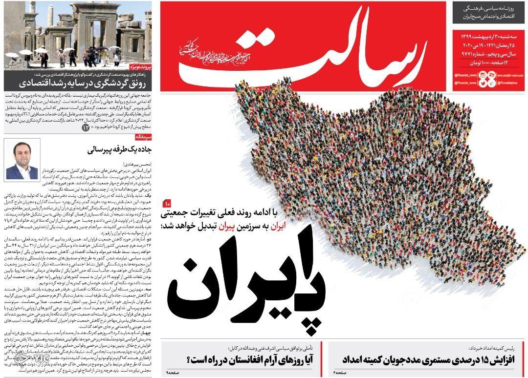 خودرویی قیمت خودرو/ ایران در برابر دزدان دریایی/ نان وکیل الدولگی در نفت! / آژیر قرمز کرونا برای ۵ استان