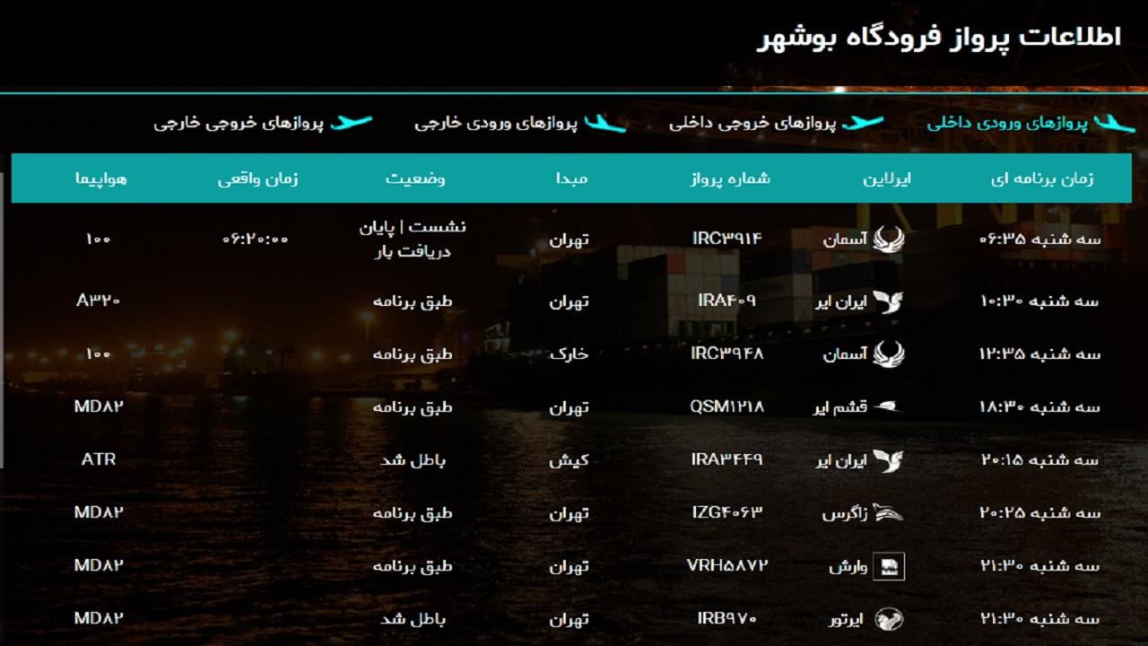 جدول پروازهای فرودگاه بوشهر در ۳۰ اردیبهشت ۹۹