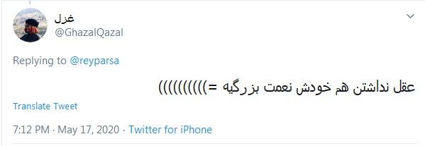 سوتی فاحش ریحانه پارسا در توئیتر که نشان از جهت دهی فکری بیرونی به این بازیگر است