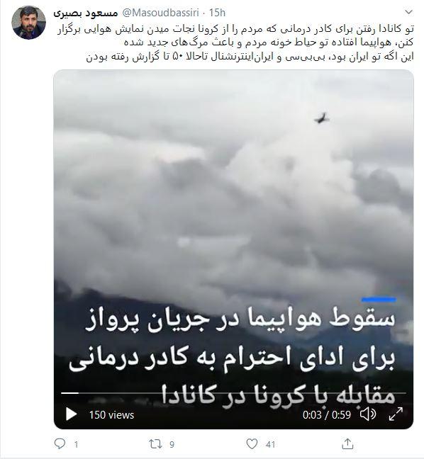 لحظه هولناک سقوط جت تیم آکروبات هوایی کانادا + فیلم