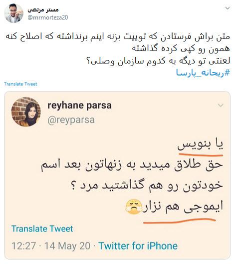 سوتی فاحش ریحانه پارسا در توییتر