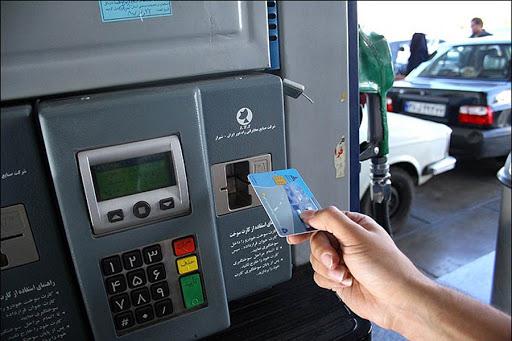 آیا امکان سوء استفاده از کارت سوخت وجود داد؟