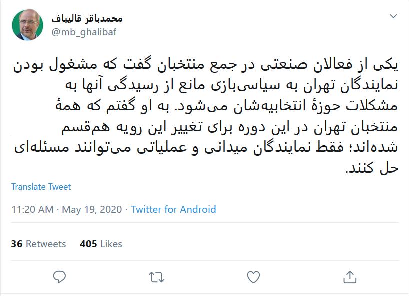 منتخبان تهران برای تغییر رویه سیاسیبازی بین نمایندگان، همقسم شدهاند