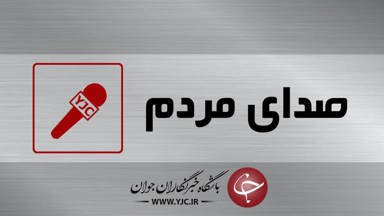 از نبود پایگاه اهدای خون در تهرانسر تا محرومیت روستاییان مورت سیستان و بلوچستان از اینترنت
