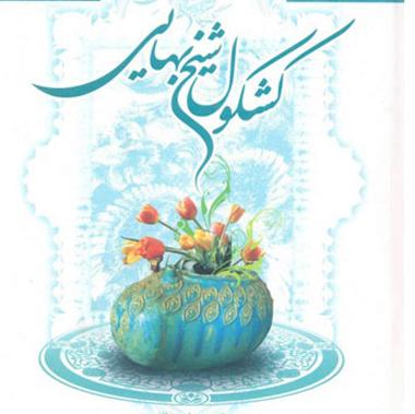 حکایتهای کوتاه شیخ بهایی