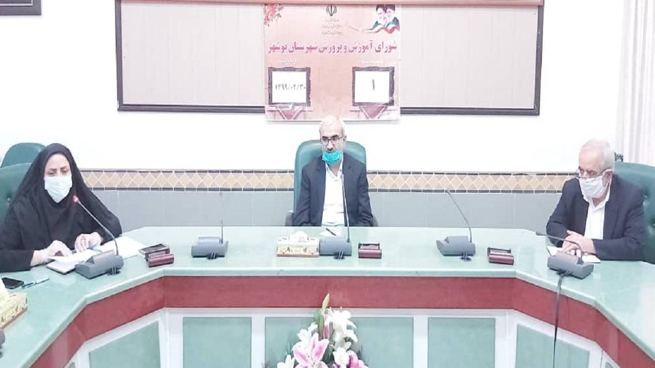 فرمانداری بوشهر