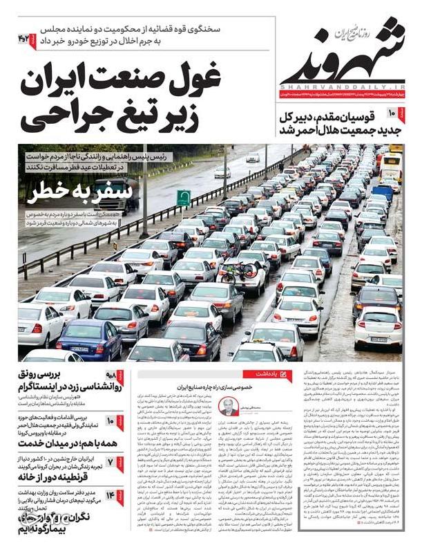 حکم اعدام برای سلاطین خودرو/ بادبانهای برافراشته/ باک خالی تاکسیهای اینترنتی/ به پایان آمد این مجلس
