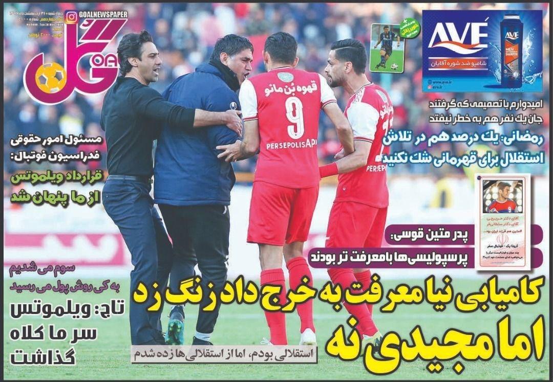 روزنامه گل - ۳۱ اردیبهشت