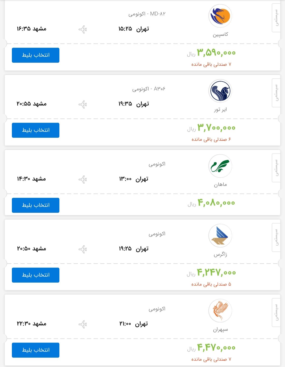 قیمت بلیط هواپیمای پروازهای تهران به مشهد