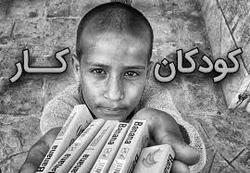 بهزیستی ۱۰ کودک کار زنجانی را توانمند کرد