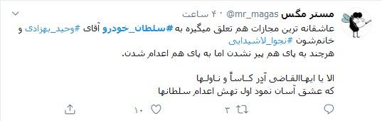 واکنش کاربران توییتر به اعدام سلطان خودرو؛ اختلاسی عاشقانه که به اعدام منجر شد!