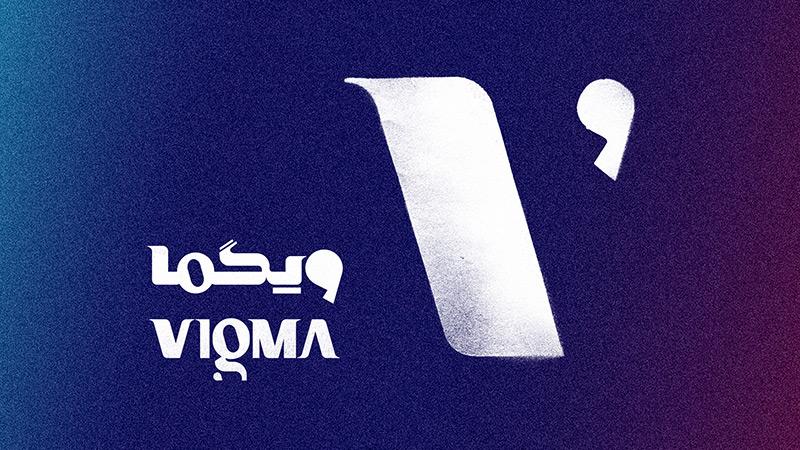 رویداد امسال ویگما، دارای ۹ سخنرانی اختصاصی خواهد بود