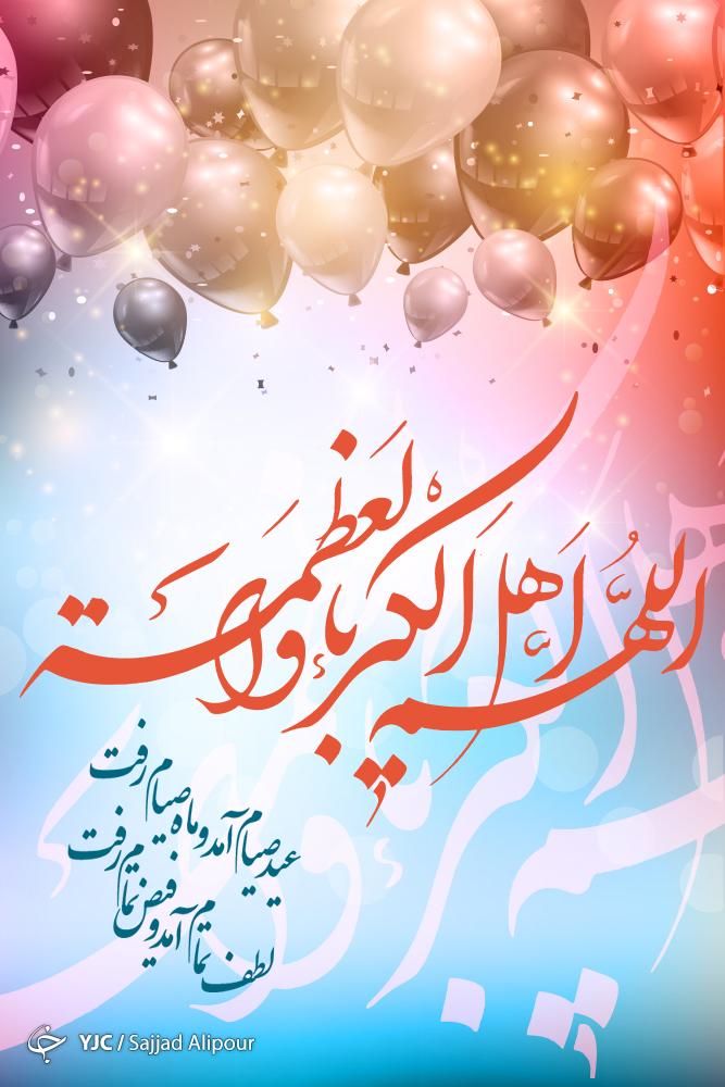 پاداش ویژه خداوند در عید بندگی چیست؟/حجت الاسلام سعیدی: عید فطر برای همه عید نیست