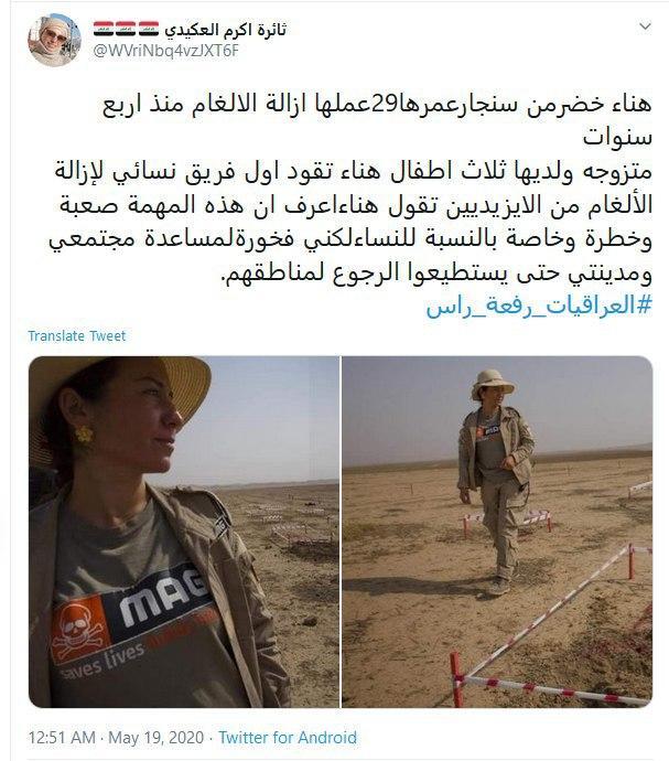 زن ایزدی که جان مردم را از یادگاری های مرگبار داعش نجات میدهد +عکس