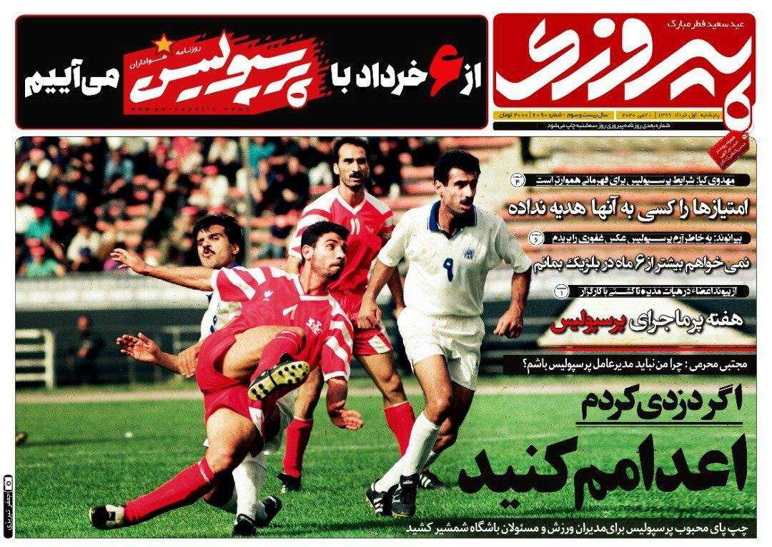 روزنامه پیروزی - ۱ خرداد