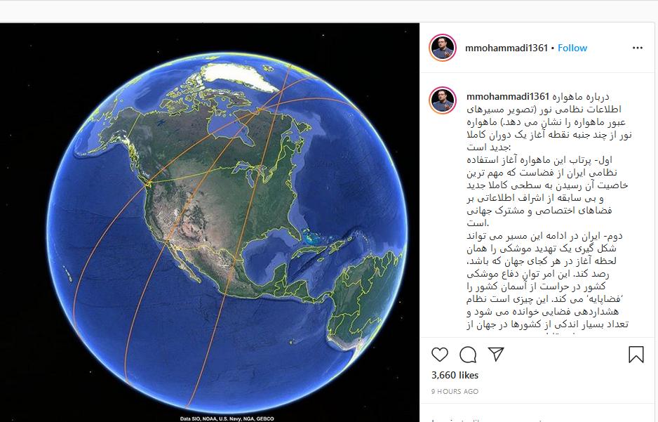 ماهواره نور برای ایران چه مزایای کاربردی ای در فضا و زمین فراهم می کند؟