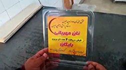 اجرای طرح نان مهربانی برای کمک به نیازمندان در ماه رمضان + فیلم