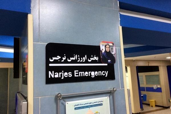 نامگذاری اورژانس بیمارستان میلاد لاهیجان به نام پرستارِ شهید  نرجس خانعلی زاده