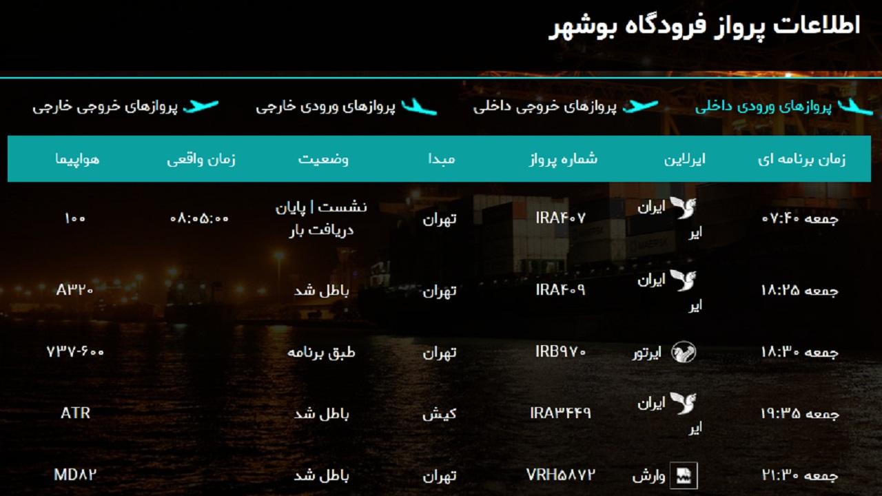 پروازهای فرودگاه بوشهر در ۵ اردیبهشت ۹۹