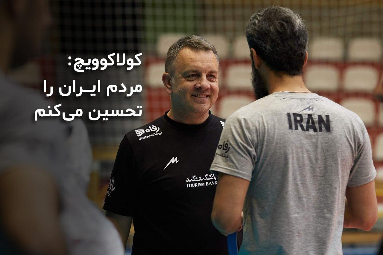 کولاکوویچ: مردم ایران را تحسین میکنم