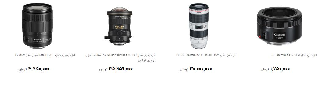 انواع لنز دوربین را چند بخریم؟