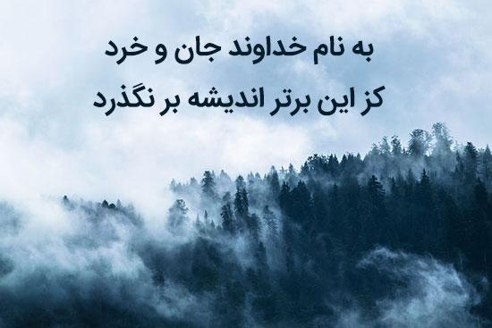 ۲۵ اردیبهشت روز بزرگداشت فردوسی و پاسداشت زبان فارسی/منتشرنشود