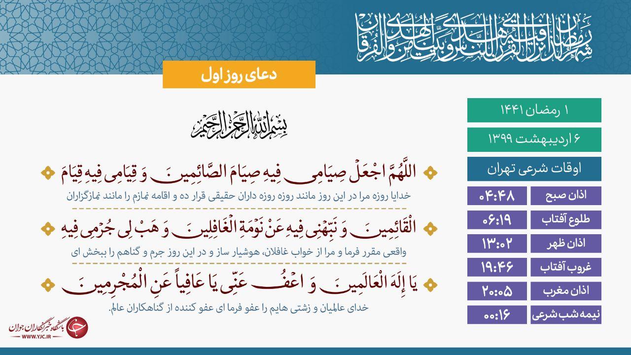 دعای روز اول ماه رمضان