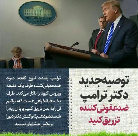 مالهکشی برای ترامپ به سبک ضدانقلاب