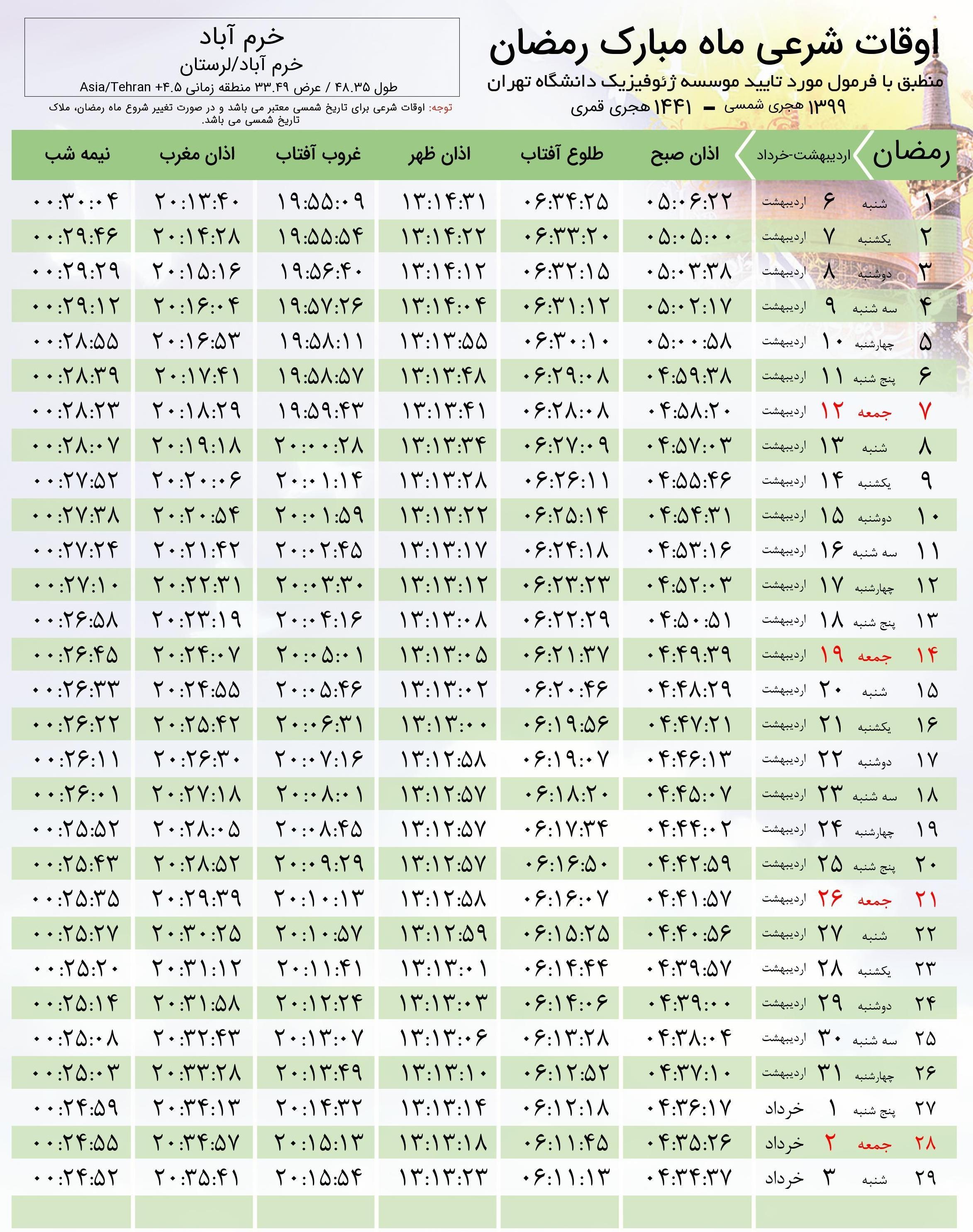 اوقات شرعی اردیبهشت ماه و ماه مبارک رمضان ۹۹ به افق خرم آباد