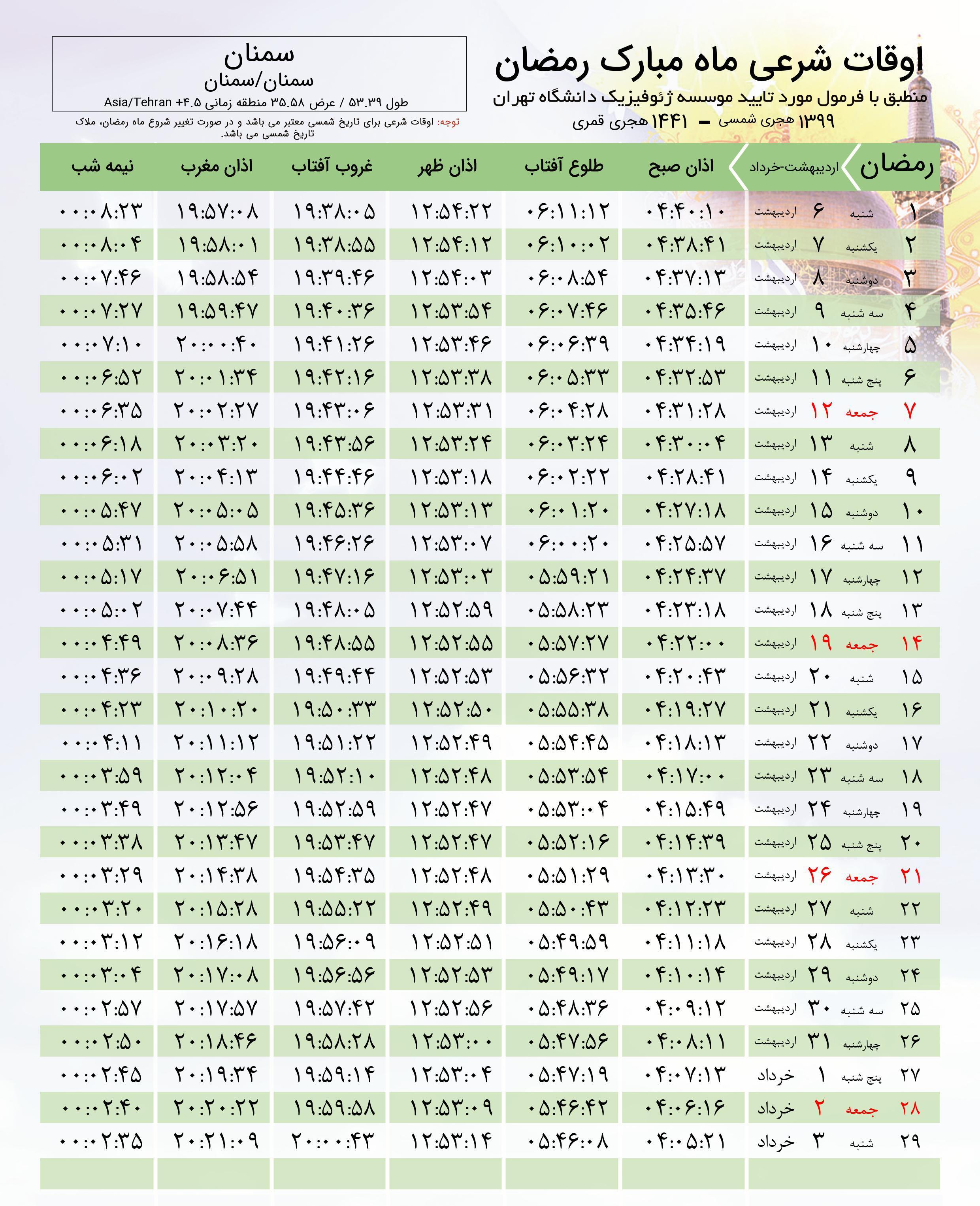 اوقات شرعی ماه رمضان ۹۹ به افق سمنان