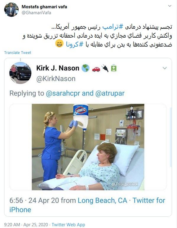 واکنش طنز کاربران به پیشنهاد درمانی ترامپ با وایتکس
