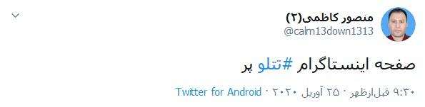 واکنش کاربران توییتر به مسدود شدن صفحه تتلو؛