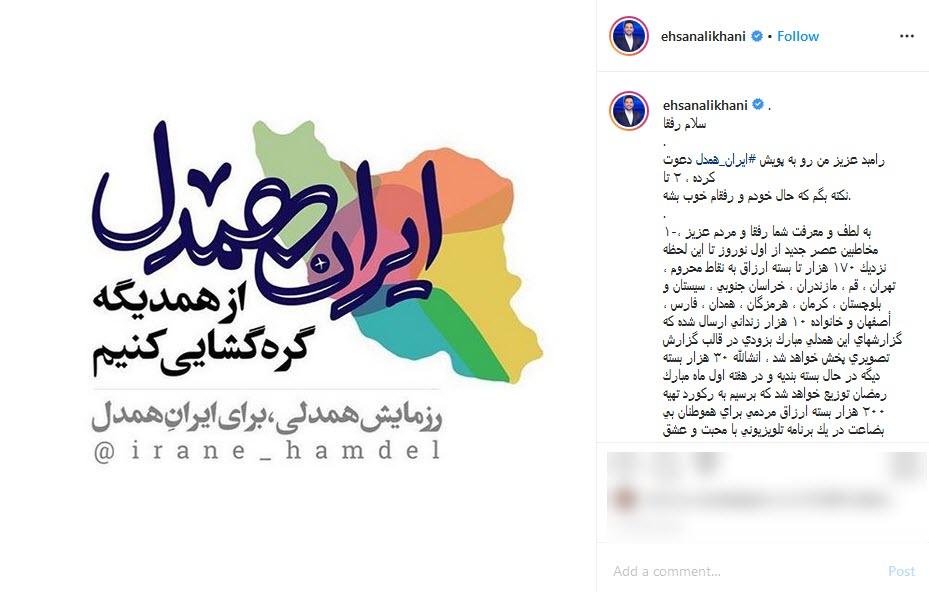 علیخانی بادعوت رامبد جوان به پویش «ایران همدل» پیوست