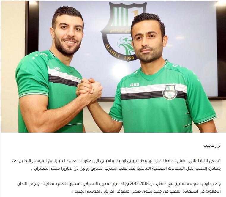 قطریها به دنبال لژیونر فوتبال ایران